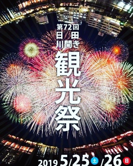 2019観光祭.JPG