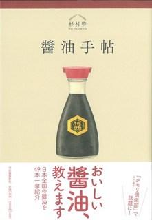 2014.3.25醤油手帳.jpg