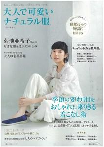 2014.6.24大人で可愛いナチュラル服.jpg