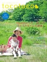 「tocotoco」vol.23.jpg