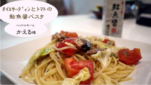 オイルサーディンとトマトの鮎魚醤パスタ.jpg
