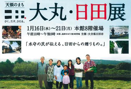 大丸日田展2013.jpg
