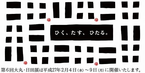 第6回日田展.jpg