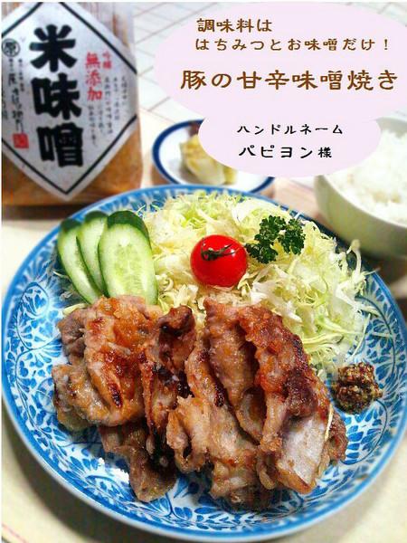 パピヨン様豚の甘辛味噌焼き.jpg